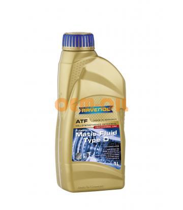 Трансмиссионное масло для АКПП RAVENOL ATF Matic Fluid Type D (1л) new