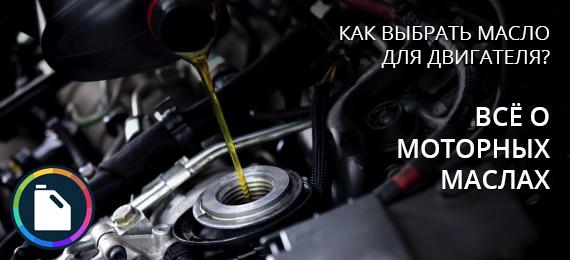 моторное масло, замена масла, автомасла, 5w40, 5w30, 10w40, 0w40, 10w30, выбор моторного масла, масло синтетика, масло минеральное, масло полусинтетика, масло для двигателя